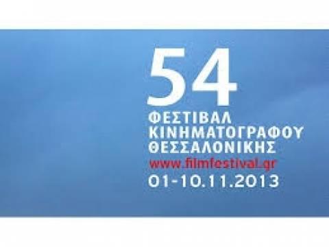 Ξεκινάει απόψε το 54ο Φεστιβάλ Κινηματογράφου Θεσσαλονίκης