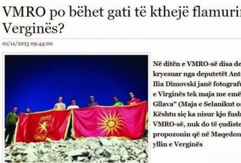 «Ο Γκρούεφσκι ετοιμάζει για σημαία, τον Ήλιο της Βεργίνας;»