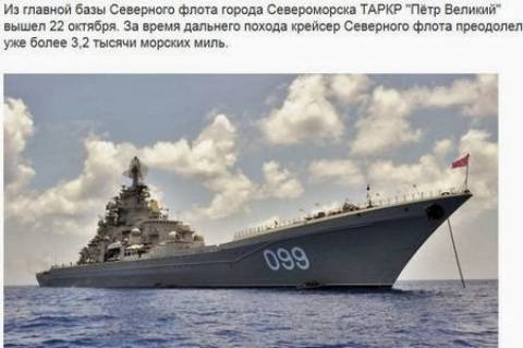 Ρωσικό πυρηνοκίνητο αντιτορπιλικό στη Μεσόγειο Θάλασσα
