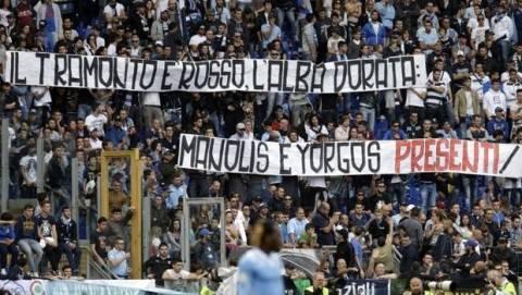 Πανό σήκωσαν οπαδοί της Λάτσιο για τους δολοφονηθέντες στο Ν. Ηράκλειο