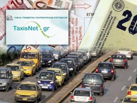 Την άλλη βδομάδα ανοίγει το Taxisnet για τα τέλη κυκλοφορίας