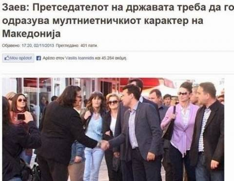 Ζάεφ: Ο πρόεδρος  Σκοπίων πρέπει να εκφράζει τον πολυεθνικό χαρακτήρα