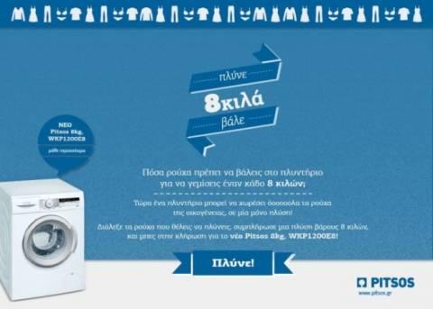 Διαγωνισμός Pitsos στο Facebook