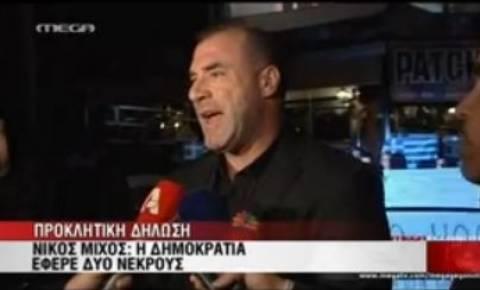 Δήλωση ΣΟΚ Μίχου: Η Δημοκρατία έφερε δυο νεκρά αδέλφια μας (vid)