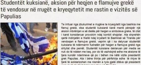 Ομάδες εθνικιστών στα Τίρανα έκαψαν ελληνικές σημαίες
