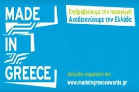 Βραβεία «Made in Greece» από την Ελληνική Ακαδημία Μάρκετινγκ