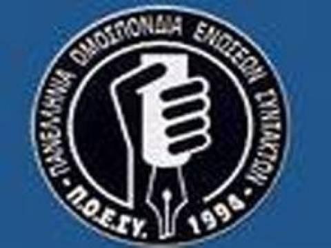 ΠΟΕΣΥ: Καταγγέλλει επίθεση στο ραδιόφωνο «Μουσικός Παλμός 94,6fm»