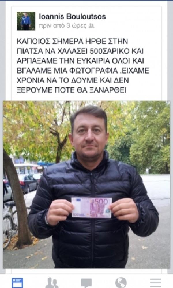 Χαμός στα Τρίκαλα με το χαρτονόμισμα των 500 ευρώ! (pics)