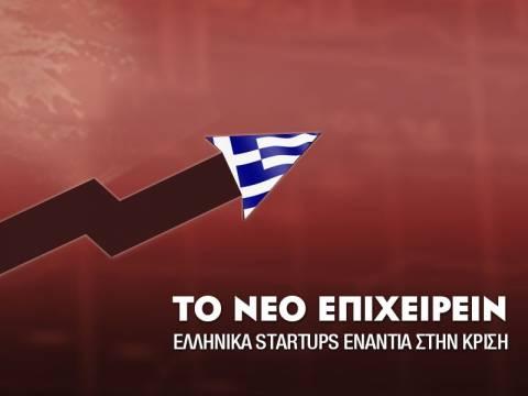 ΝΕΟ ΕΠΙΧΕΙΡΕΙΝ: Το newsbomb.gr στηρίζει τις νέες επιχειρήσεις