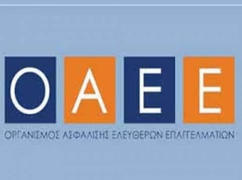 ΟΑΕΕ: Ολιγοήμερη καθυστέρηση στην πληρωμή των αποδείξεων πληρωμής