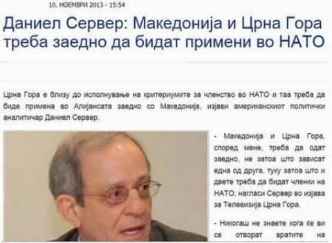 Αμερικανός Αναλυτής: Σκόπια-Μαυροβούνιο να ενταχθούν μαζί στο ΝΑΤΟ