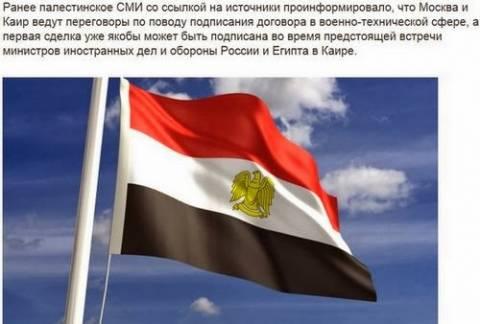 ΥΠΕΞ Αιγύπτου: Eξετάζει την αγορά ρωσικών όπλων
