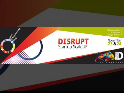 «Disrupt, Start up, Scale up» στις 23-24 Νοεμβρίου στην Αθήνα