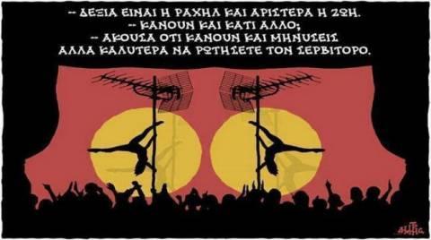 ΣΥΡΙΖΑ:Τα «Νέα» ακουμπούν τη σεξιστική χυδαιότητα!