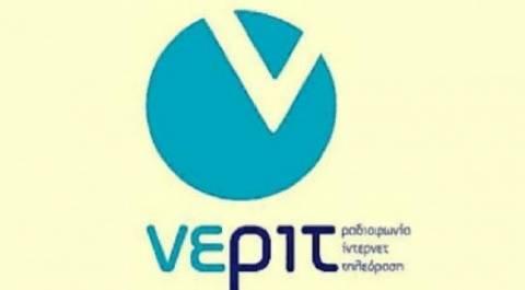 Αυτό είναι το λογότυπο της ΝΕΡΙΤ