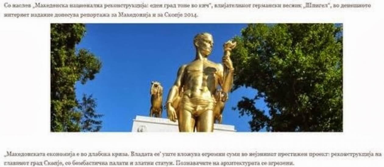 Spiegel για πόλη Σκοπίων: Aρχιτεκτονική αηδία...
