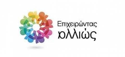 Η κοινωνική επιχειρηματικότητα κερδίζει έδαφος και στην Ελλάδα