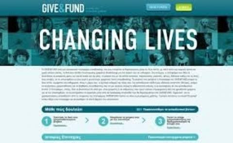 GIVE&FUND: Συγκεντρώστε χρήματα με τη νέα πλατφόρμα crowdfunding