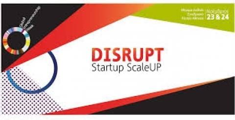 Disrupt Start up Scale up: Το πρόγραμμα για το διήμερο 23-24 Νοεμβρίου