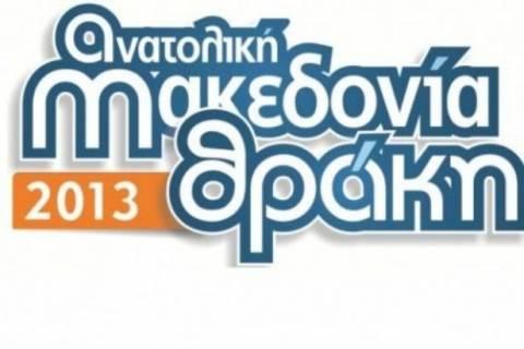 Την 22η Έκθεση «Αν. Μακεδονία-Θράκη 2013» εγκαινίασε ο Θ. Καράογλου
