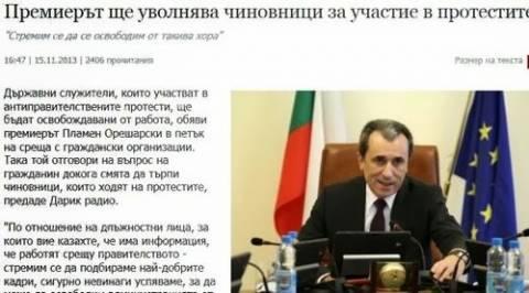Βουλγαρία: Απόλυση δημόσιων υπαλλήλων που συμμετέχουν σε διαδηλώσεις