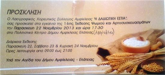 16η έκθεση ψωμιού στην Αμφίκλεια Φθιώτιδας (photos)