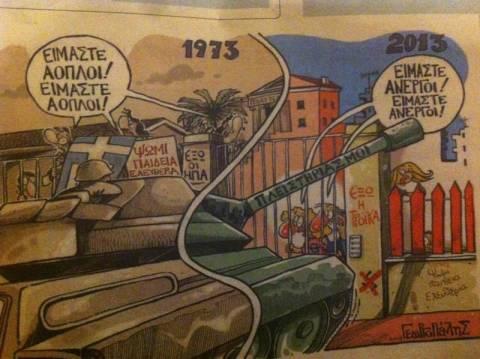 Βρείτε τις διαφορές ανάμεσα στο 1973 και το 2013