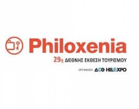 Από 21 ως 24 Νοεμβρίου η 29η έκθεση Philoxenia στη Θεσσαλονίκη