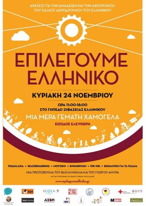 Β.Κικίλιας: Επιλέγουμε Ελληνικό