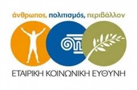 Εθνικό σχέδιο δράσης για την Εταιρική Κοινωνική Ευθύνη