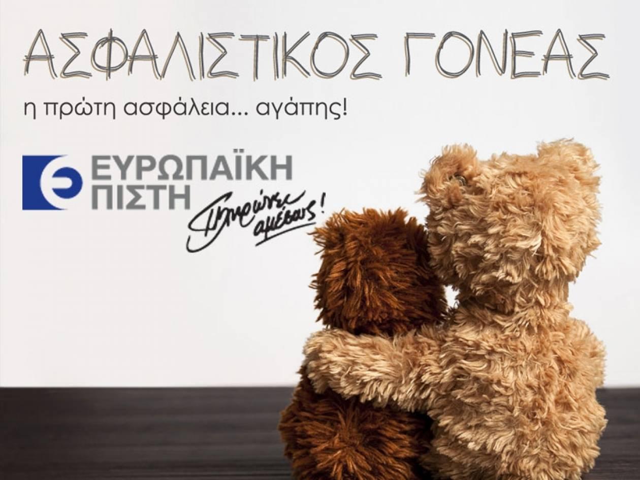 Ευρωπαϊκή Πίστη: 100% Ελληνική ασφάλιση