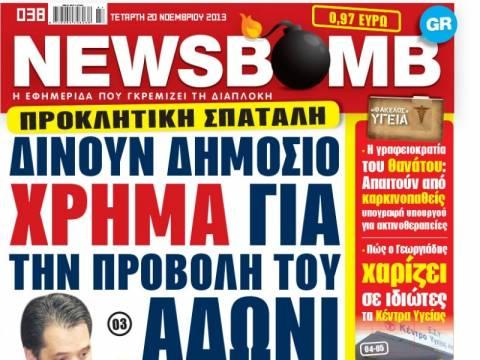 Δείτε το σημερινό πρωτοσέλιδο της εφημερίδας NEWSBOMB (20/11)