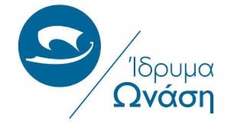 Ίδρυμα Ωνάση: Συμμετοχή 30 εκατ. ευρώ στο Ελληνικό Επενδυτικό Ταμείο