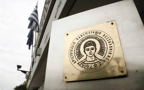 ΑΠΘ:Αίτημα διοικητικών υπαλλήλων για παραίτηση των μελών της Συγκλήτου
