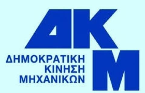 Η ΔΚΜ δίνει λύση στο πρόβλημα των ασφαλιστικών εισφορών των μηχανικών