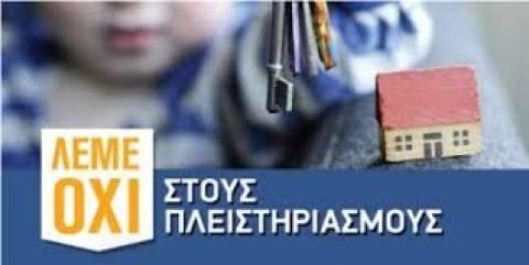 ΕΚΠΟΙΖΩ: Δυναμική αντίδραση κατά της απελευθέρωσης των πλειστηριασμών