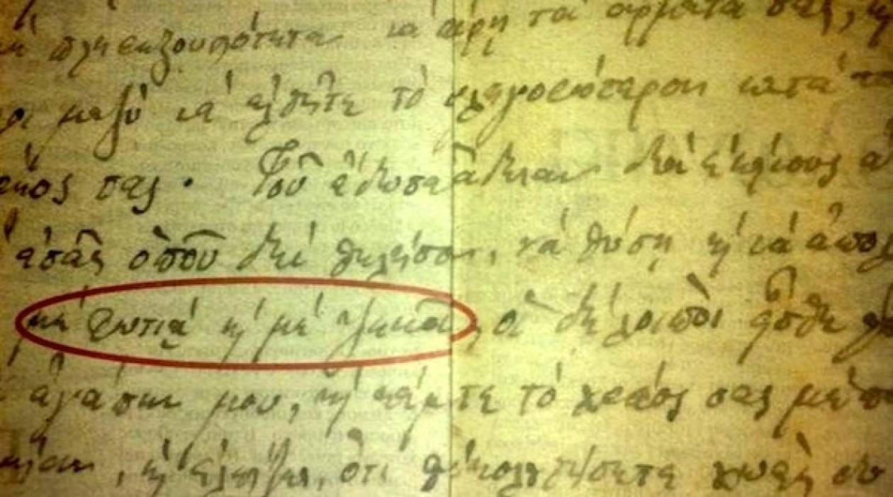 Οι επιστολές του Θεόδωρου Κολοκοτρώνη ανήκουν πλέον στο κράτος