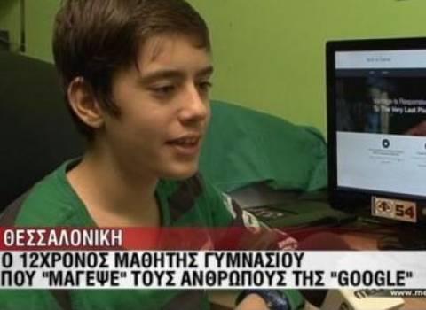 Αυτός είναι ο 12χρονος Θεσσαλονικιός που μάγεψε την Google!