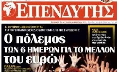 Ψήφισμα εργαζομένων της εφημερίδας Επενδυτής για 48ωρη απεργία