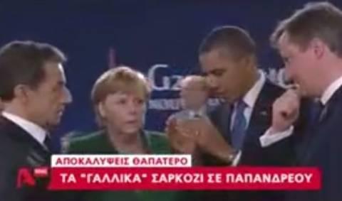 Ο Θαπατέρο, η Μέρκελ και τα «γαλλικά» του Σαρκοζί στον ΓΑΠ (video)
