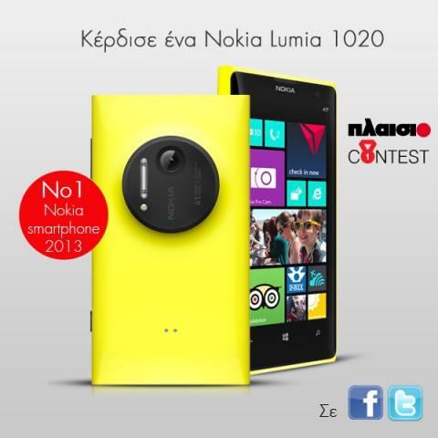 Διαγωνισμός Nokia Lumia 1020