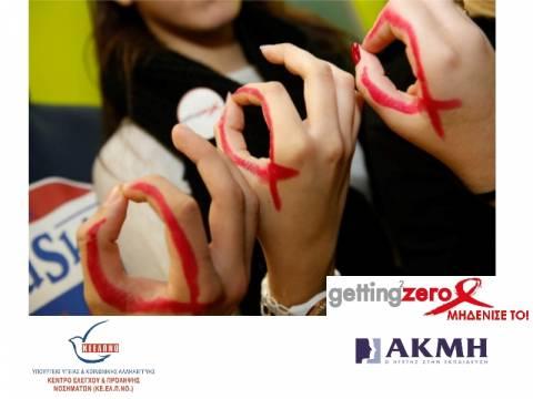 ΙΕΚ ΑΚΜΗ: Μηδενίζουμε το AIDS