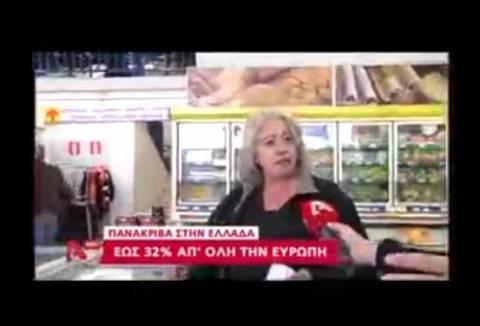Πιο ακριβή η Ελλάδα σε όλη την Ευρώπη (video)