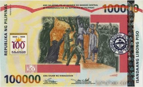 Αυτό είναι το μεγαλύτερο χαρτονόμισμα που έχει εκδοθεί!