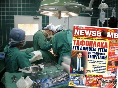 ΕΓΓΡΑΦΑ - ΦΩΤΙΑ: Κατέβασαν τα νυστέρια οι χειρουργοί στο Ρίο