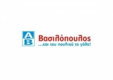 ΑΒ Βασιλόπουλος: Επένδυση της Delhaize για τα Κέντρα Αριστείας