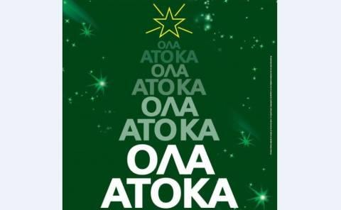 Στα Καταστήματα Κωτσόβολος φέτος τα Χριστούγεννα είναι ΟΛΑ ΑΤΟΚΑ!