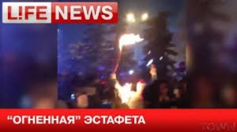 Bίντεο: Λαμπαδηδρόμος πήρε φωτιά από την Ολυμπιακή δάδα