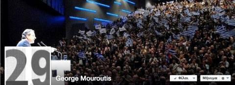 Ο Μουρούτης γιορτάζει μέσω fb την 4ετία Σαμαρά