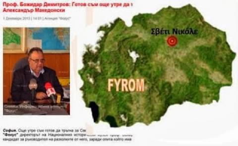 Ντιμιτρόφ: «Θα πάω να βρω τον τάφο του Μεγάλου Αλεξάνδρου στα Σκόπια»